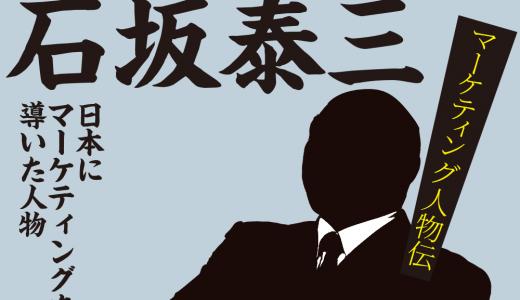 """""""財界総理""""石坂泰三の慧眼 「新時代の夜明けを開くマーケティング」"""