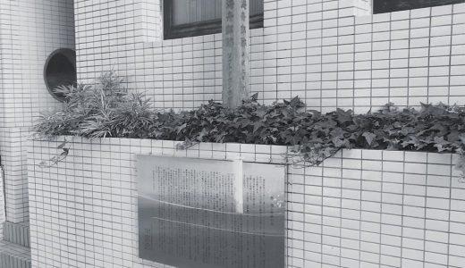 勝海舟邸跡 港区赤坂6丁目