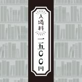 入場料1,500円を払う書店『文喫』はなぜ人気?
