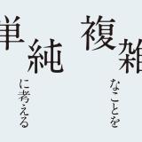 JALを再建させた名経営者 稲盛和夫のシンプル思考