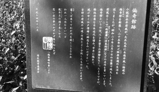 永井荷風住居『偏奇館』跡 六本木1丁目