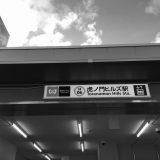 日比谷線と「虎ノ門ヒルズ駅」虎ノ門1丁目