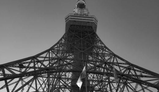 東京タワー 芝公園4丁目
