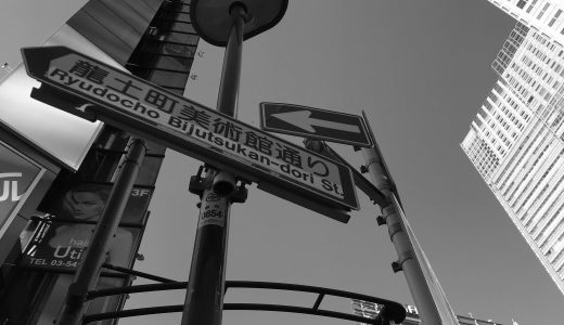 明智探偵事務所 六本木7丁目(旧:麻布龍土町)