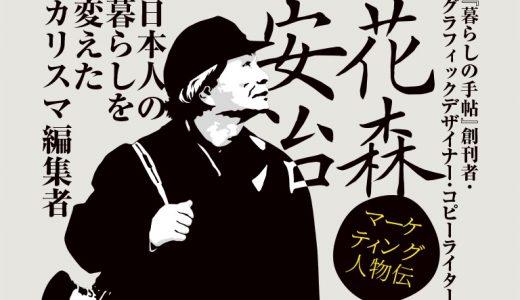 日本人の暮らしを変えたカリスマ編集者 花森安治