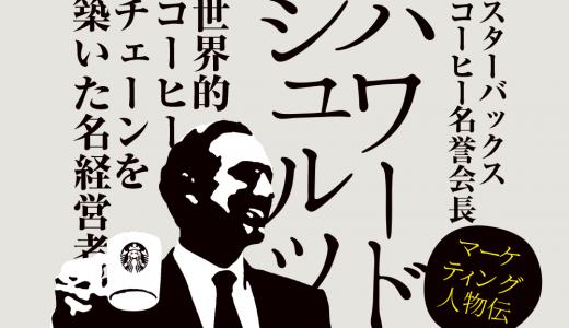 2万8000店のコーヒーチェーン スターバックスを築いたハワード・シュルツの夢