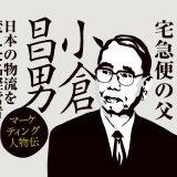『宅急便』の父 事業化不能と言われた事業に挑んだ経営者 小倉昌男
