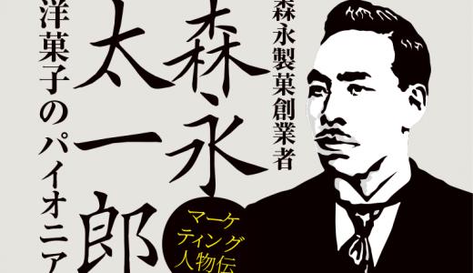日本に製菓市場を切り拓いた洋菓子のパイオニア 森永太一郎