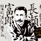 """日本に""""美""""と""""衛生""""の種を蒔いた経営者 長瀬富郎"""